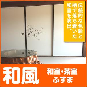 和風 和室・茶室襖。伝統的な色彩と柄で落ち着いた和室を演出。