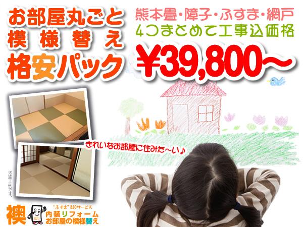 Interior works KOBE YASUO Wall & Floor renovation service Sales1