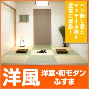 洋風 洋室・和モダンふすま。ヘリ無し畳とマッチする襖を豊富に取扱。
