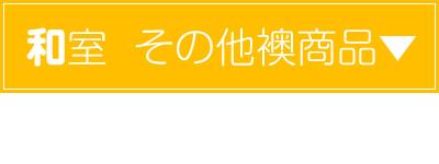 item lineup link Japan style