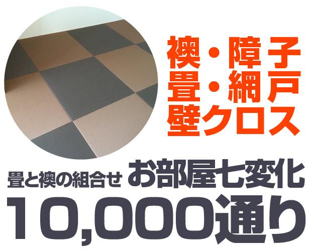 襖・障子・畳・網戸・壁紙クロス 畳と襖の組合せ お部屋七変化10,000通り