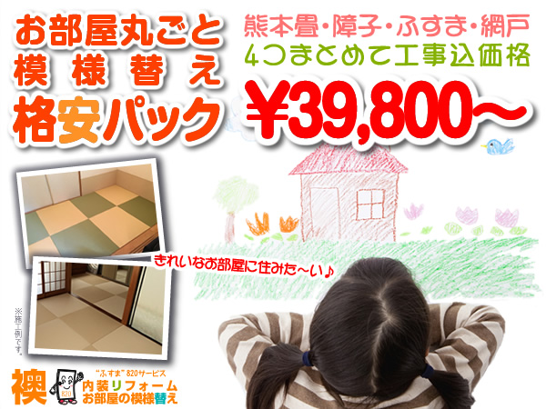 Interior works KOBE YASUO Wall & Floor renovation service Sales1