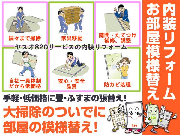 Interior works KOBE YASUO Wall & Floor renovation service Sales2