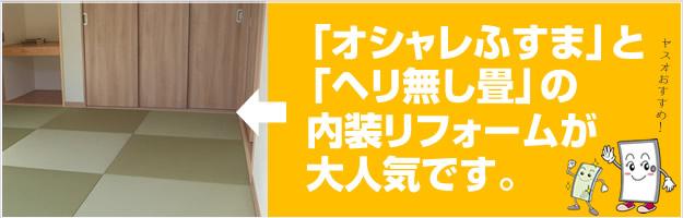 「オシャレふすま」と「ヘリ無し畳」の内装リフォームが大人気です。ヤスオおすすめ!